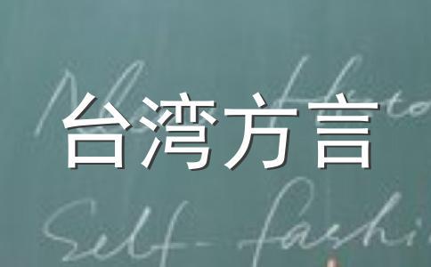 闽南语歌曲学习--垃圾车(五月天)